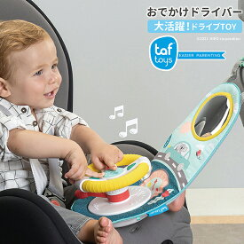 【びっくり特典あり】【送料無料】 おでかけドライバー おでかけおもちゃ 知育玩具 教育玩具 布のおもちゃ
