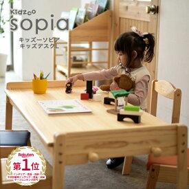 【送料無料】【名入れサービスあり】 ソピア(sopia)キッズデスクLサイズ SKLT-900 子供用机 キッズテーブル