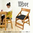 【送料無料】 トレッペ子供チェア(お客様組立仕様) JUC-3466 頭の良くなる子を目指す椅子 トレッペ 学習チェア 木製 …