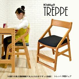 【送料無料】 トレッペ子供チェア(お客様組立仕様) JUC-3466 頭の良くなる子を目指す椅子 トレッペ 学習チェア 木製 子供チェア 学習椅子 おすすめ 学習イス【YK09a】