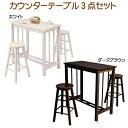 【送料無料】 カウンターテーブル3点セット 【カウンターセット】【木製テーブルセット】【ウッディーテーブルセット】【カウンターテーブル】【カウンターチェア】