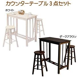 【送料無料】 カウンターテーブル3点セット DS-2253 カウンターセット 木製テーブルセット ウッディーテーブルセット カウンターテーブル カウンターチェア