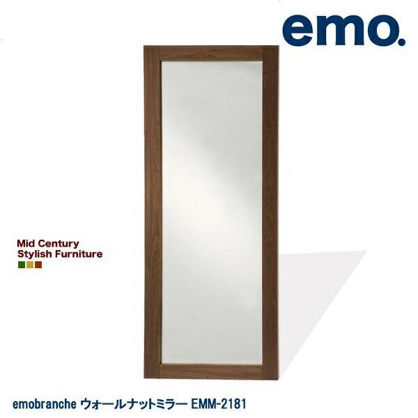 【びっくり特典あり】【送料無料】 emo. ウォールナットミラー 鏡 全身 姿見 飛散防止 大型ミラー 北欧 シンプル モダン エモ emo. アンティーク