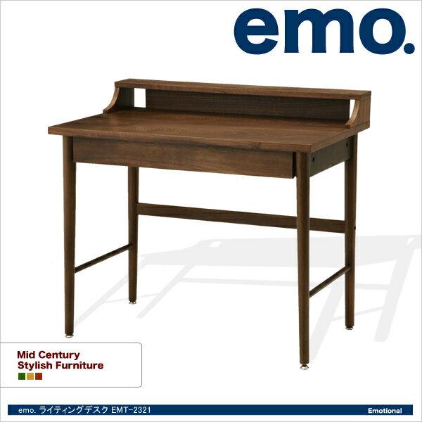 【びっくり特典あり】【送料無料】 emo.ライティングデスク EMT-2321 【大人学習デスク】【学習机】【エモデスク】【WritingDesk】【ウォールナット】【ミッドセンチュリー】【えも】
