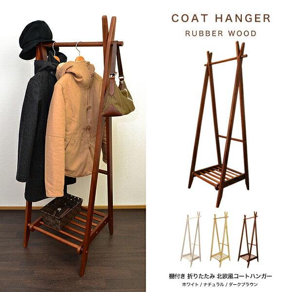 【送料無料】【あす楽】 北欧風ハンガー(棚付き) H-2378 コートハンガー 木製 ハンガーラック 折り畳み式 A型ハンガー おしゃれ