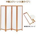【送料無料】木製スクリーン(帆布)4連 P-HT-4(BR) 【ついたて】【HT-4BR】