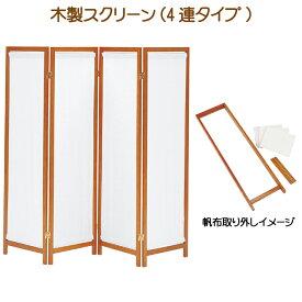 【送料無料】木製スクリーン(帆布)4連 P-HT-4(BR) ついたて HT-4BR【YK12a】