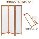 【送料無料】木製スクリーン(帆布)3連 HT-3(BR) 【ついたて】【HT-3BR】