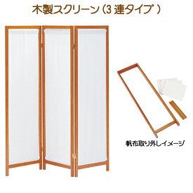 【送料無料】木製スクリーン(帆布)3連 HT-3(BR) ついたて 衝立 帆布スクリーン 和風3連衝立 間仕切り 木製 パーテーション パーティション【YK11a】
