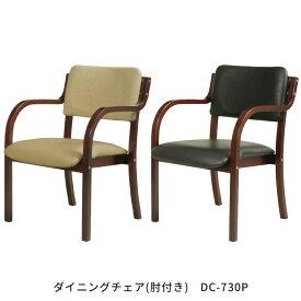 【送料無料】 ダイニングチェア C-DC-730P 木製会議チェア 木製会議用チェア リビングチェア グループホーム 施設 業務用椅子