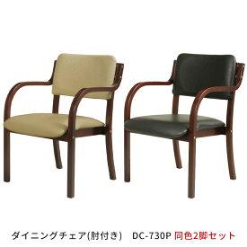 【送料無料】ダイニングチェア C-DC-730P 2脚セット 木製会議チェア 木製会議用チェア リビングチェア グループホーム 施設 業務用椅子