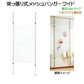 【送料無料】メッシュハンガー(幅85.5cmタイプ) 突っ張りパーティション メッシュハンガー 壁掛け収納 壁面収納 つっぱり ハンガー 収納家具