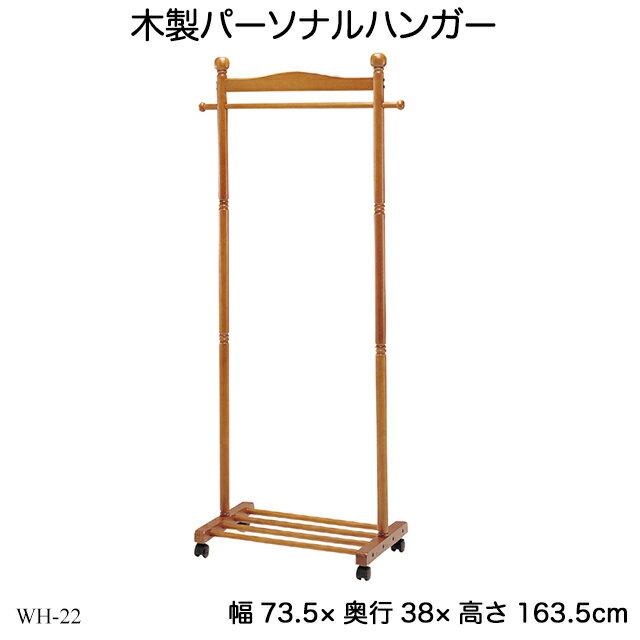 【送料無料】木製パーソナルハンガー ハンガーラック 木製 キャスター付き おしゃれ 洋服掛け シンプルテイスト