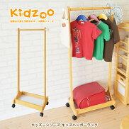 【送料無料】Kidzoo(キッズー)ハンガーラック木製ハンガー子供ハンガーラックキャスター付き子供用収納子どもネイキッズnakids