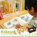 【送料無料】Kidzoo(キッズーシリーズ)ブックスタンドおしゃれ スライド 収納 卓上収納 本収納 ネイキッズ nakids