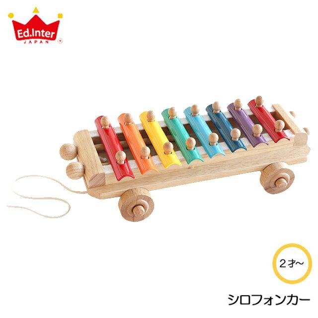 【びっくり特典あり】【送料無料】 シロフォンカー エドインター おもちゃ 知育玩具 あそび道具