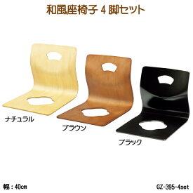 【送料無料】 和風座椅子4脚セット GZ-395-4set 座イス 座いす 和室家具 来客用 店舗用 スタッキング収納