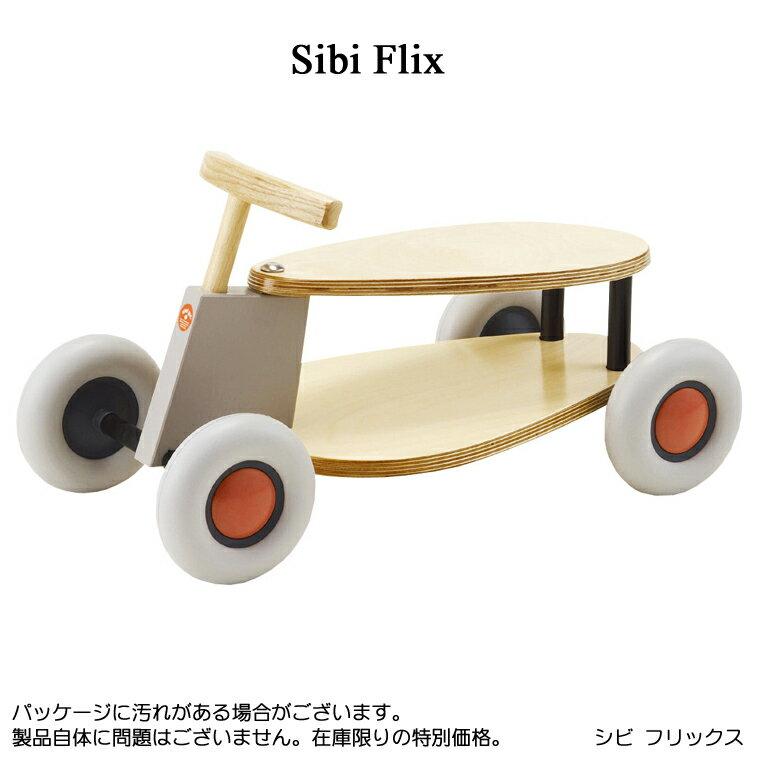 【送料無料】 シビ フリックス SibiFlix シビ Sirch sibi 乗用玩具 四輪車 ベビー玩具 訳あり 在庫限り