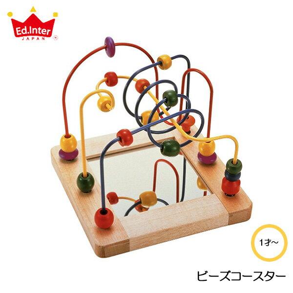 【びっくり特典あり】【送料無料】 ビーズコースター エドインター おもちゃ 知育玩具 あそび道具
