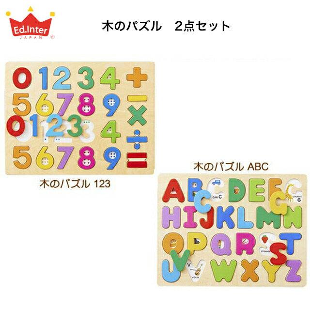【送料無料】 知育パズル2点セット 【知育玩具】【木製玩具】【教育玩具】【算数パズル】【英語パズル】【おもちゃ】