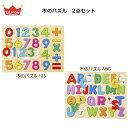 【送料無料】 知育パズル2点セット 木のパズルA・B・C 1・2・3 知育玩具 木製玩具 教育玩具 算数パズル 英語パズル お…