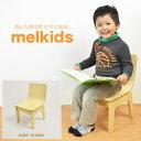 【送料無料】 メルキッズチェア ME-30C 【melkids】【子供チェア】【キッズチェアー】【子供用イス】【北欧風】