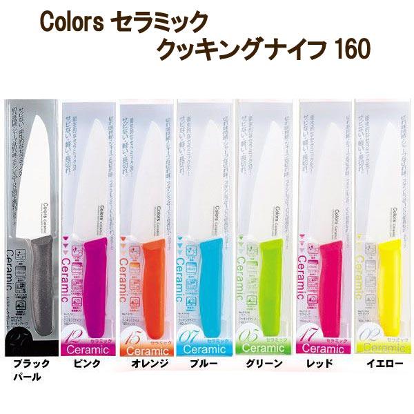 【送料無料】 Colors セラミッククッキングナイフ160 【キッチン用品】【包丁】【さび防止】【調理器具】【カラフル】