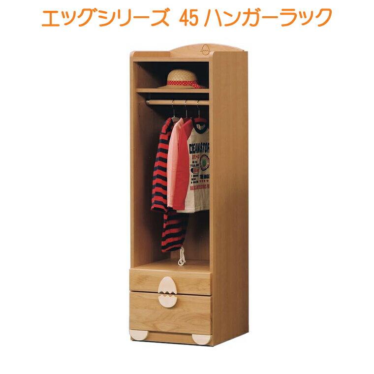 【送料無料】 エッグシリーズ 45ハンガーラック 子供収納 子供家具 キッズラック 収納ラック 国産 日本製