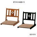 【送料無料】 折り畳み座椅子 GZ-515 【座イス】【折り畳】【和室家具】【来客用】【和家具】