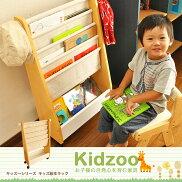 【送料無料】Kidzoo(キッズー)絵本ラック絵本収納ディスプレイラックお片づけ子供収納おしゃれ帆布ラックネイキッズnakids