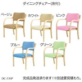 【10%OFFクーポン配布中】【チェア】 ダイニングチェア C-DC-530P 木製会議チェア 木製会議用チェア 介護椅子 介護チェア 福祉イス 介護施設