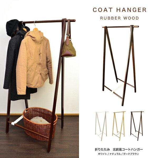 【送料無料】【あす楽】 折りたたみハンガー H-2366コートハンガー 木製 ハンガーラック 折り畳み式 A型ハンガー おしゃれ