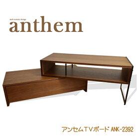 【送料無料】アンセム TVボード テレビボード 伸縮 テレビ台 ウォールナット 北欧風 アンセム anthem