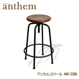 【送料無料】 アンセム スツール 北欧風 おしゃれ 椅子 チェア 円形 高さ調節 アンセム anthem