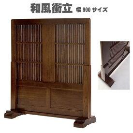 【送料無料】 和風衝立 JP-T900 【ついたて】【幅900サイズ】【木製衝立】【間仕切り】【パーテーション】