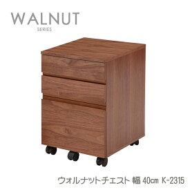 【送料無料】 ウォルナットデスクチェスト K-2315 デスクワゴン WalnutDeskChest ウォールナット ミッドセンチュリー キャスター付