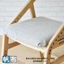 【送料無料】 E-Toko 頭の良くなる椅子専用カバー JUC-2293-sale いいとこ 座面カバー 子供用イス 汚れ防止カバー 在…