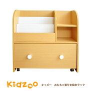【送料無料】Kidzoo(キッズー)おもちゃ箱付き絵本ラック絵本収納ディスプレイラックおもちゃ箱お片づけ子供収納おしゃれキャスター付きネイキッズnakids