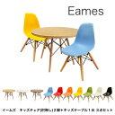 【送料無料】 イームズキッズテーブル イームズキッズチェア2脚 計3点セットEST-001+ESK-003-set イームズテーブルセ…