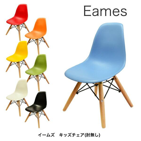 【組立不要完成品】【送料無料】 イームズキッズチェア ESK-003 イームズチェア Eames リプロダクト キッズチェア ミニ 椅子 子供【予約03c】