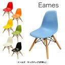 【組立不要完成品】【送料無料】 イームズキッズチェア ESK-003 イームズチェア Eames リプロダクト キッズチェア ミ…