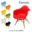 【組立不要完成品】【送料無料】 イームズキッズチェア(肘付) ESK-004 イームズチェア Eames リプロダクト キッズチェア ミニ 椅子 子供【予約10cm】