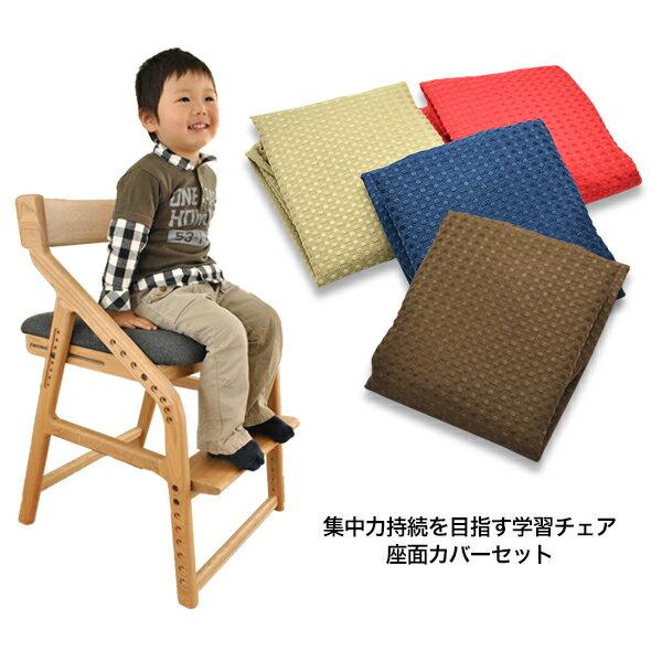 【送料無料】【あす楽】 頭の良い子を目指す椅子+専用カバー付 自発心を促す いいとこ イイトコ 学習チェア 木製 カバー 子供チェア 学習椅子 おすすめ 学習イス【予約05a】