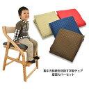 【送料無料】【あす楽】 頭の良い子を目指す椅子+専用カバー付 自発心を促す いいとこ イイトコ 学習チェア 木製 カバ…