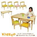 【送料無料】 ファミリア(familiar) キッズテーブル(幅110cm)+ファミリア(familiar) キッズチェア4脚 計5点セット FAM…