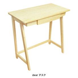 【送料無料】 dear デスク TI-75D 大人学習デスク 学習机 ワークテーブル 作業机 木製テーブル 引き出し付き ナチュラルテイスト ディアーシリーズ