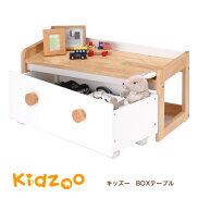 【送料無料】Kidzoo(キッズーシリーズ)BOXテーブルボックステーブルキッズテーブル子供用テーブルミニテーブル玩具箱おもちゃ箱キャスター付きおしゃれ収納ネイキッズnakids