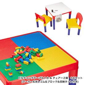 【送料無料】 ビルディングテーブル&チェアー 計3点セット(マーカー&消しゴム&ブロック&収納ネット付き) 8601W-3 ブロックプレイお絵かきテーブル&チェアー 子供テーブル ワイドテーブルセット 子供家具