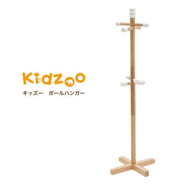 【送料無料】【あす楽】 Kidzoo(キッズーシリーズ)ポールハンガー 自発心を促す ポールハンガー キッズ 木製 子供 キッズハンガー キッズハンガーラック 木製 ネイキッズ nakids