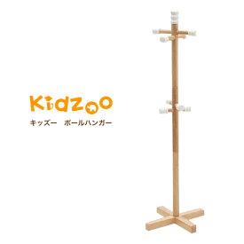 【送料無料】【あす楽】 Kidzoo(キッズーシリーズ)ポールハンガー 自発心を促す ポールハンガー キッズ 木製 子供 キッズハンガー キッズハンガーラック 木製